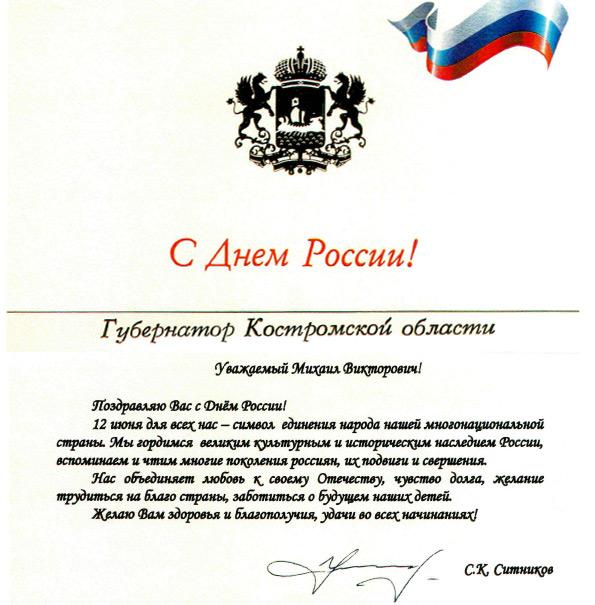 Поздравление губернатора с днем края 42