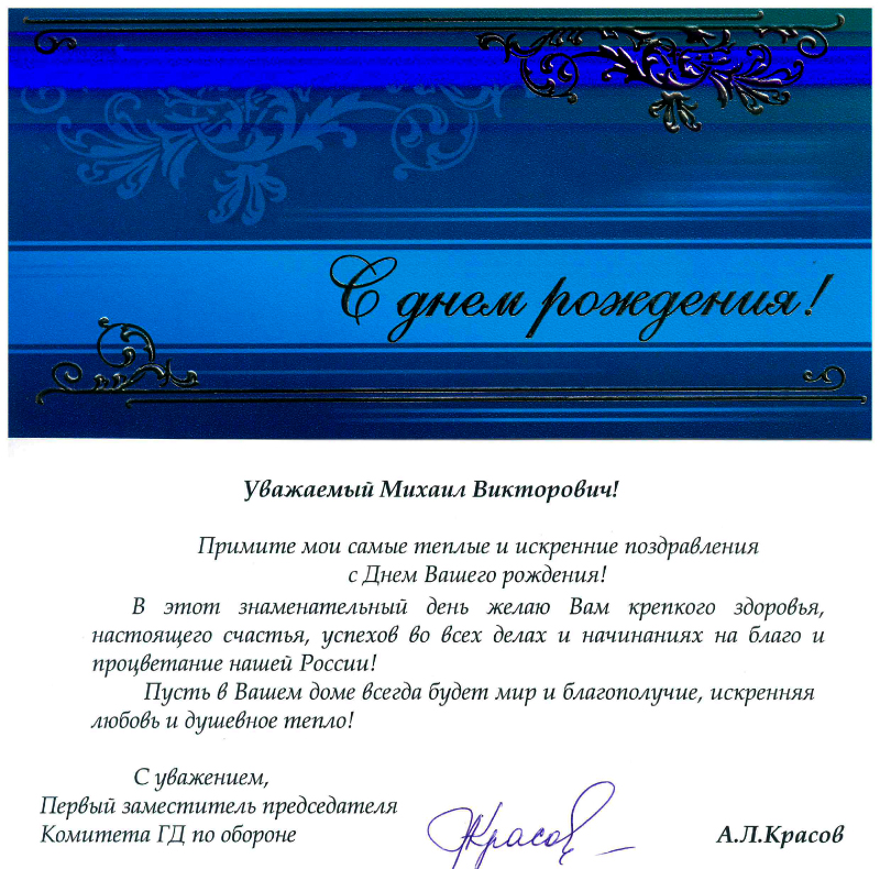 Поздравление для высокопоставленного чиновника 68