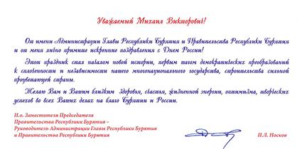 Поздравление заместителю главы администрации района