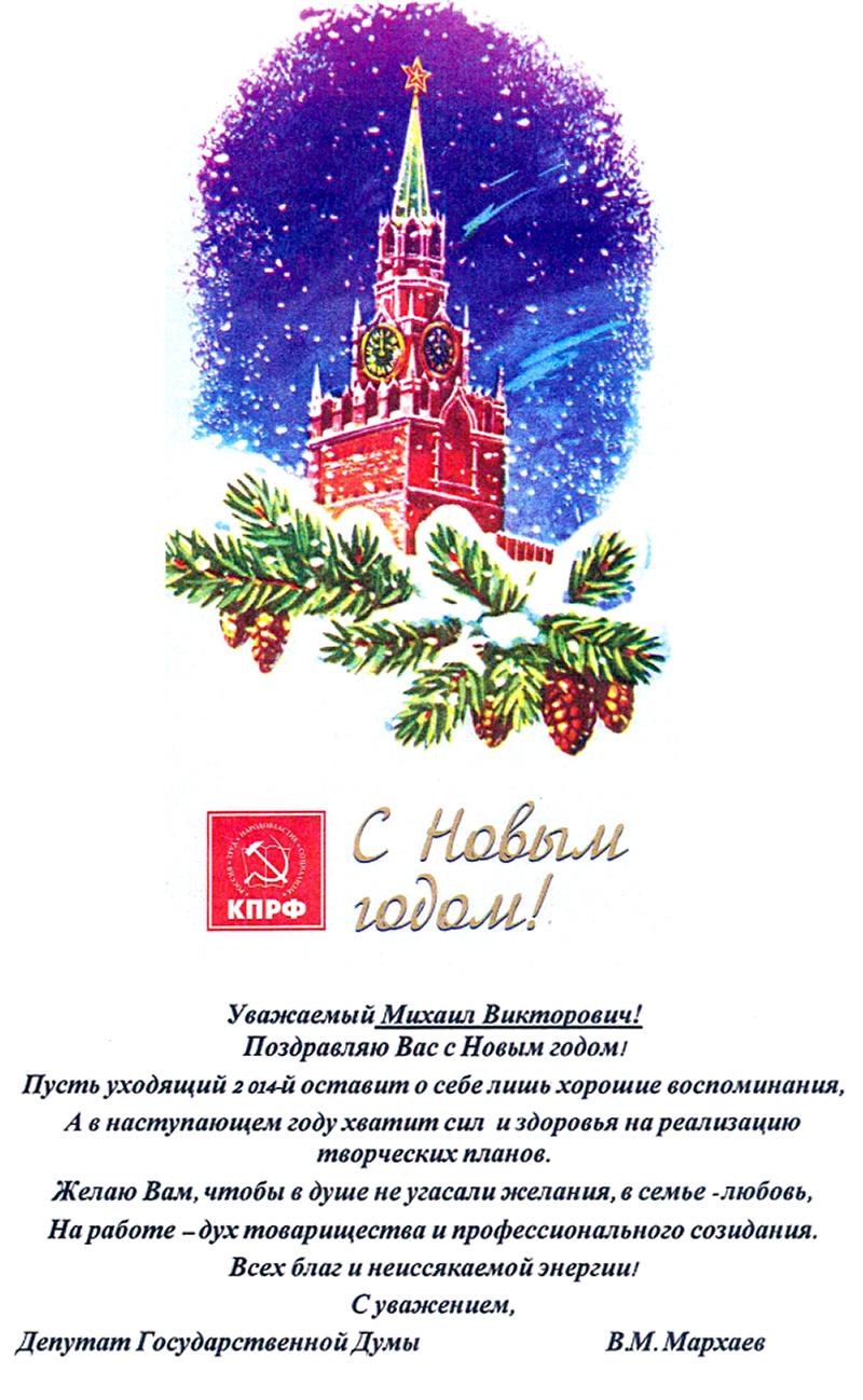 Новогоднее поздравление депутату