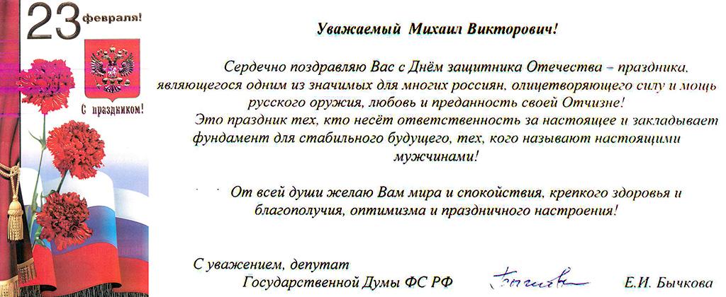 Поздравления с февраля губернатора