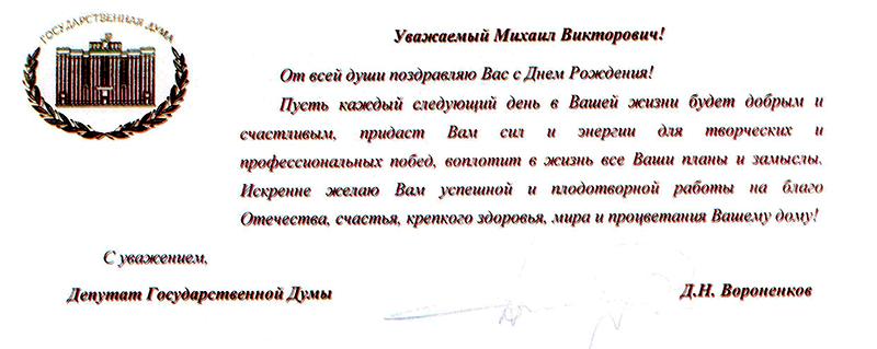 Поздравление с днем рождения председателю сельского совета