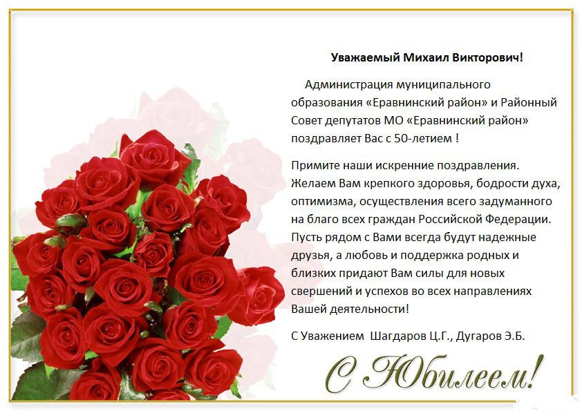 Поздравление На День Рождения Женщине Официальное
