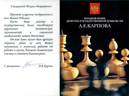 Официальное поздравление с днем рождения депутату законодательного собрания 63