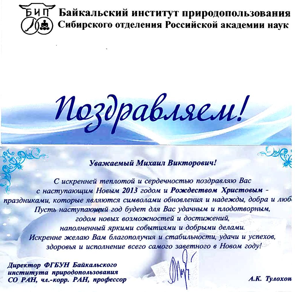 Вступительное поздравление руководителя