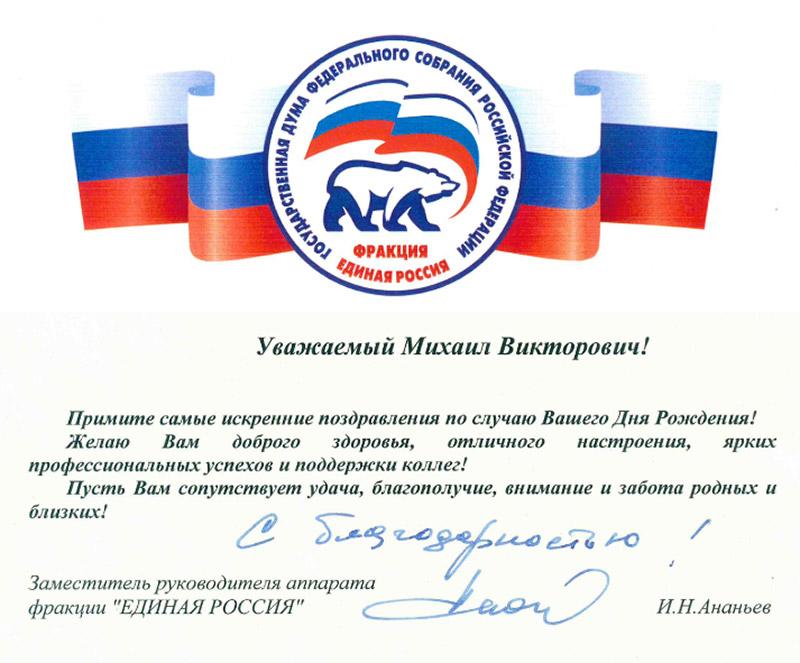 Поздравления с днем россии министра