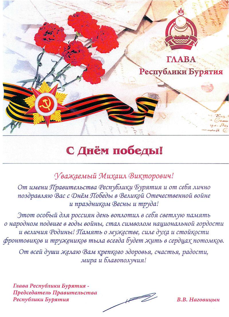 Поздравления главы день победы 86