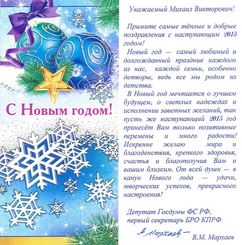 Поздравить депутатов с новым годом