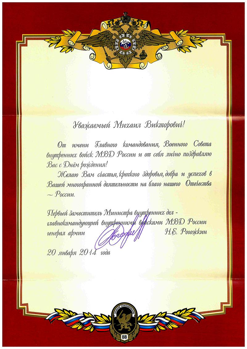 Поздравления министра внутренних дел с днем рождения