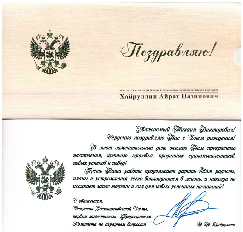 Поздравление от депутата