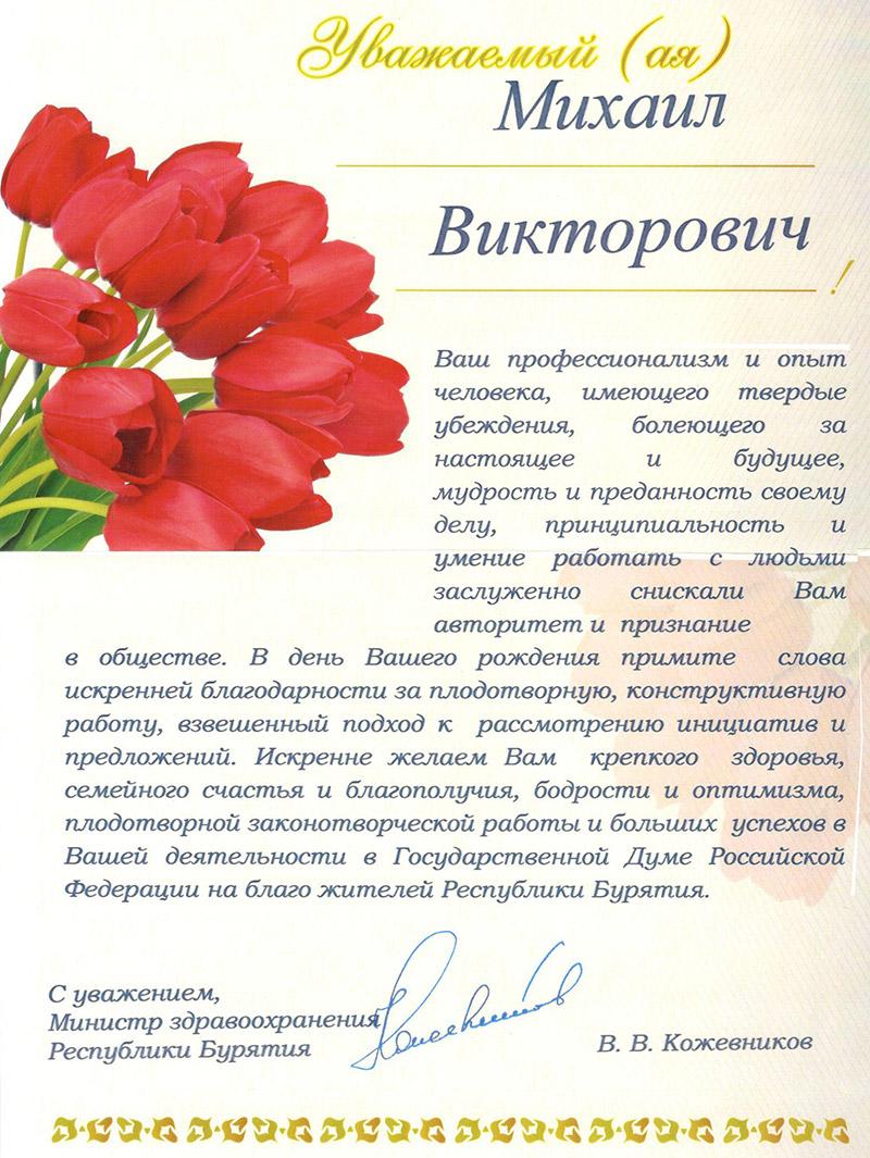 Поздравление министра здравоохранения с днем рождения от губернатора