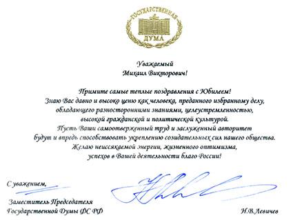 Поздравление с днем рождения председателя думы в прозе