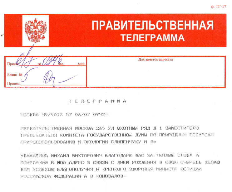 Поздравление министра юстиции