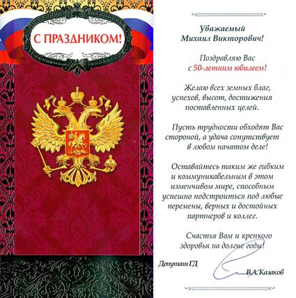 Поздравление с днем рождения председателю совета депутатов