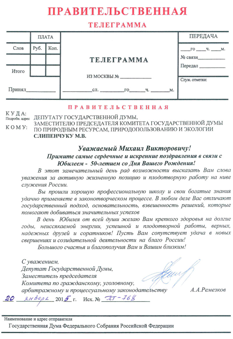 Официальное поздравление с днем рождения депутату законодательного собрания 93