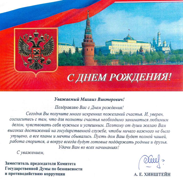 Официальное поздравление с днем рождения депутату законодательного собрания 89