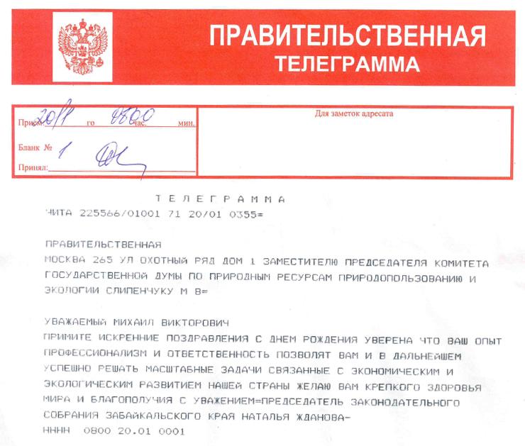 Официальное поздравление с днем рождения депутату законодательного собрания 83