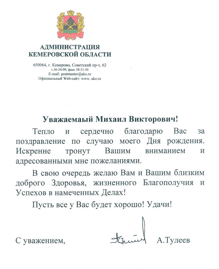 Поздравление губернатора тулеева