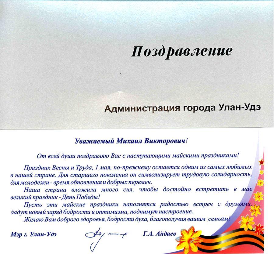 Поздравление с праздником администрацию