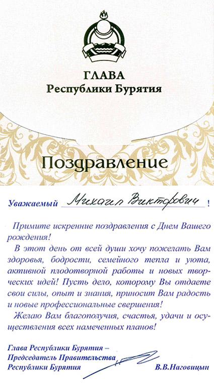 Поздравления открытки официальные