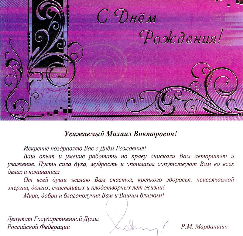 Поздравления для главы сельского поселения с днем рождения