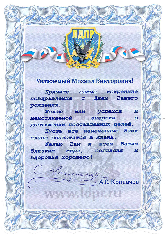Официальное поздравление с днем рождения депутату законодательного собрания 81