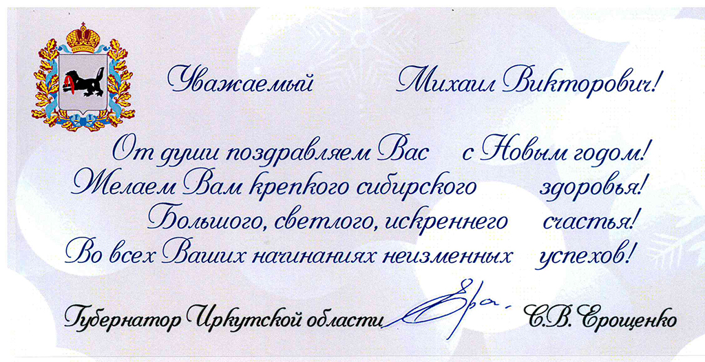 Поздравления губернатора губернатору с днем рождения