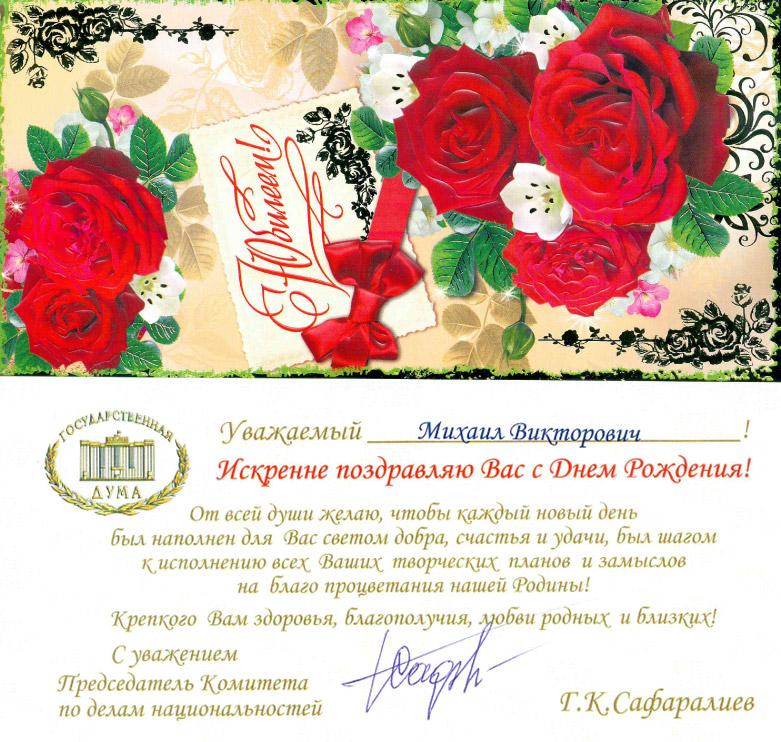 Официальные поздравления с днем рождения проза