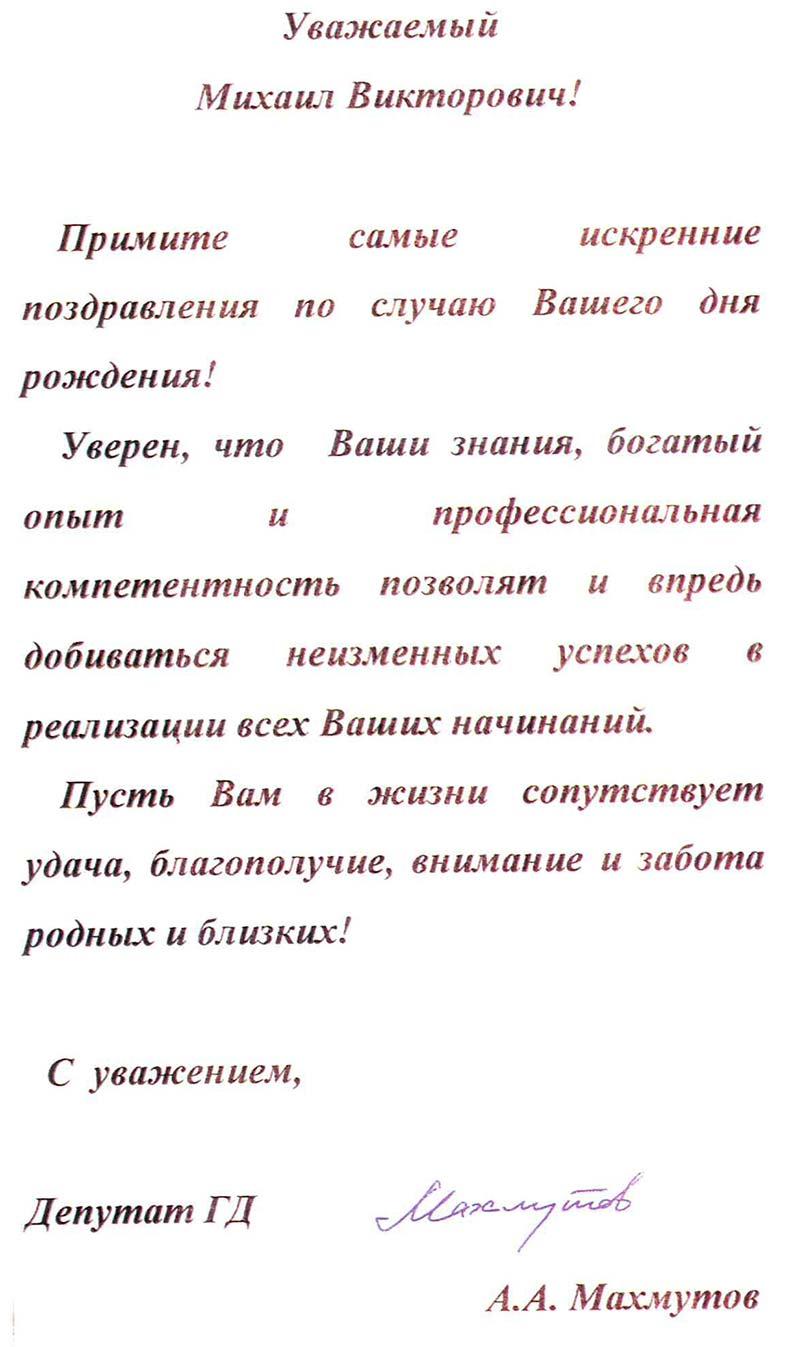 Официальное поздравление с днем рождения депутату законодательного собрания 1