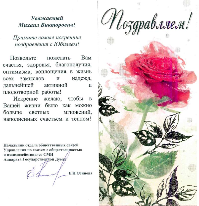 Тексты поздравления с днем рождения женщине в прозе