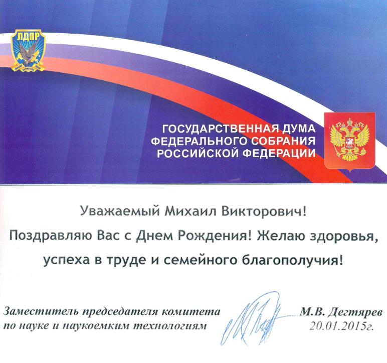 Поздравления депутата государственной думы