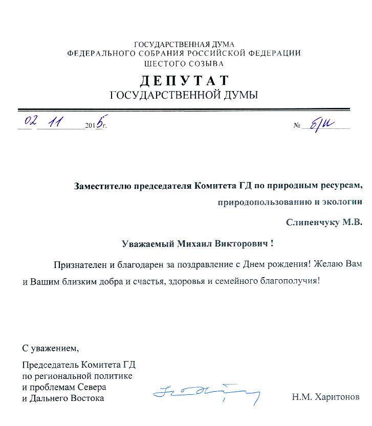 Благодарственное письмо за поздравление с днем рождения официальное 74