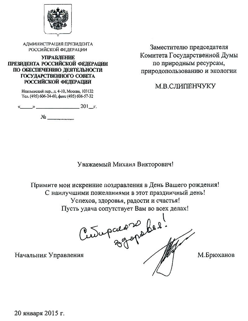 Поздравление по факсу