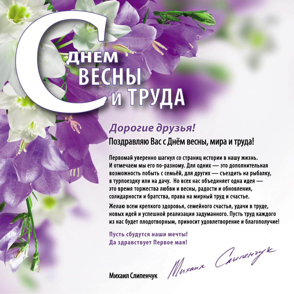 Поздравления с праздником весны в прозе